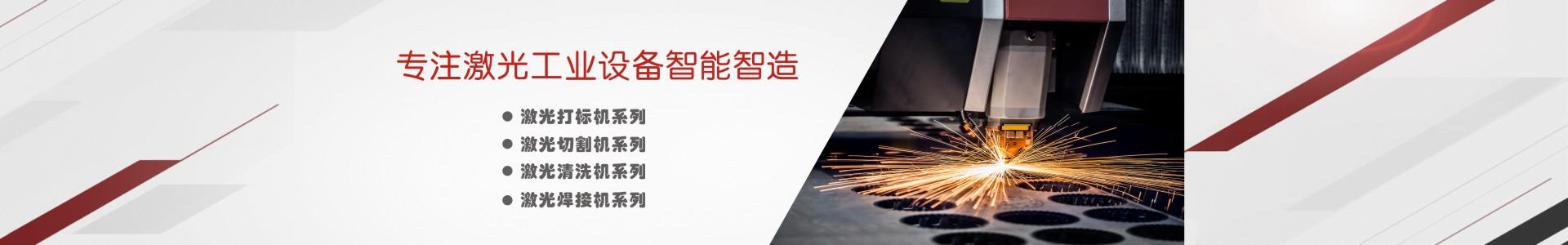 激光焊接机厂家